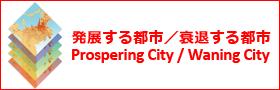 ProsperingCity_banner_280x90